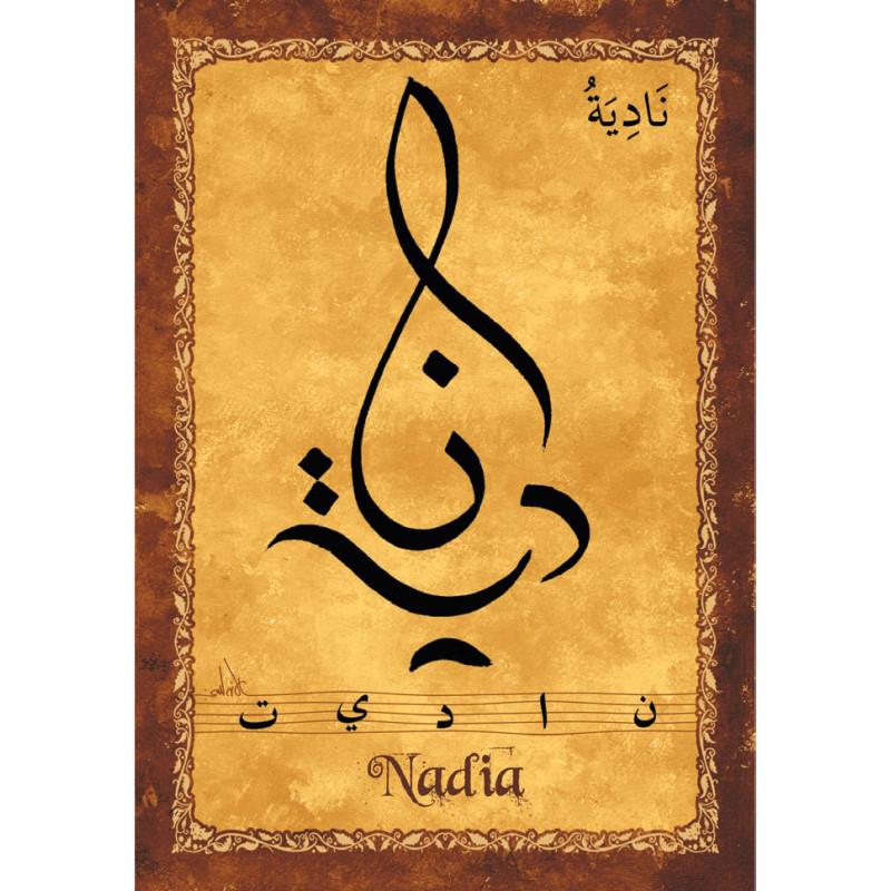 "Magnet - Prénom Arabe de Fille "" NADIA"""