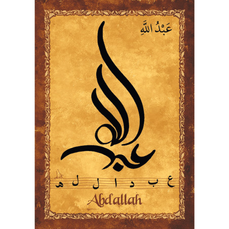 MAGNET -Prénom Arabe Garçon -ABDALLAH