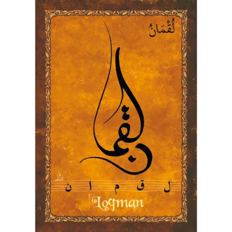Magnet -Prénom Arabe Garçon -LOQMAN