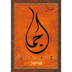 "MAGNET - Prénom Arabe Garcon - ""JAMAL"""