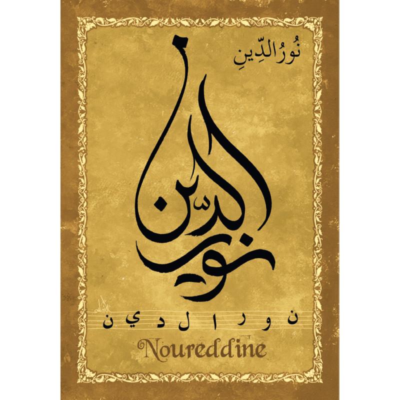 "MAGNET - Prénom Arabe Garcon - ""NOUREDDINE"""