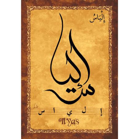 Magnet -Prénom Arabe Garçon -ILYAS