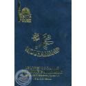 Le Passeport du Prophète Mohammad en français sur Librairie Sana