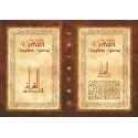 Saint Coran, chapitre 'Amma, (FR/AR), (beige)
