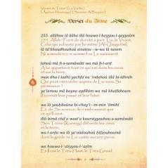Saint Coran, chapitre 'Amma, (FR/AR), (violet)