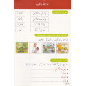 Education Islamique (N3) - Granada