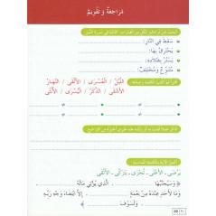 Education Islamique (N4) - Granada