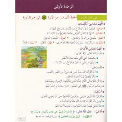 Education Islamique (N5) - Granada