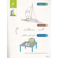 Cahiers d'Exercices (N0) préparatoire - Coll. El Amel
