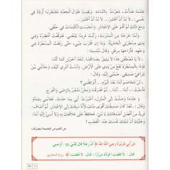 Lecture et Expression (N5) - Coll. El Amel