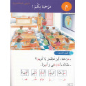 Lecture, Expression et Exercices (N1) - Coll. Arabe Facile