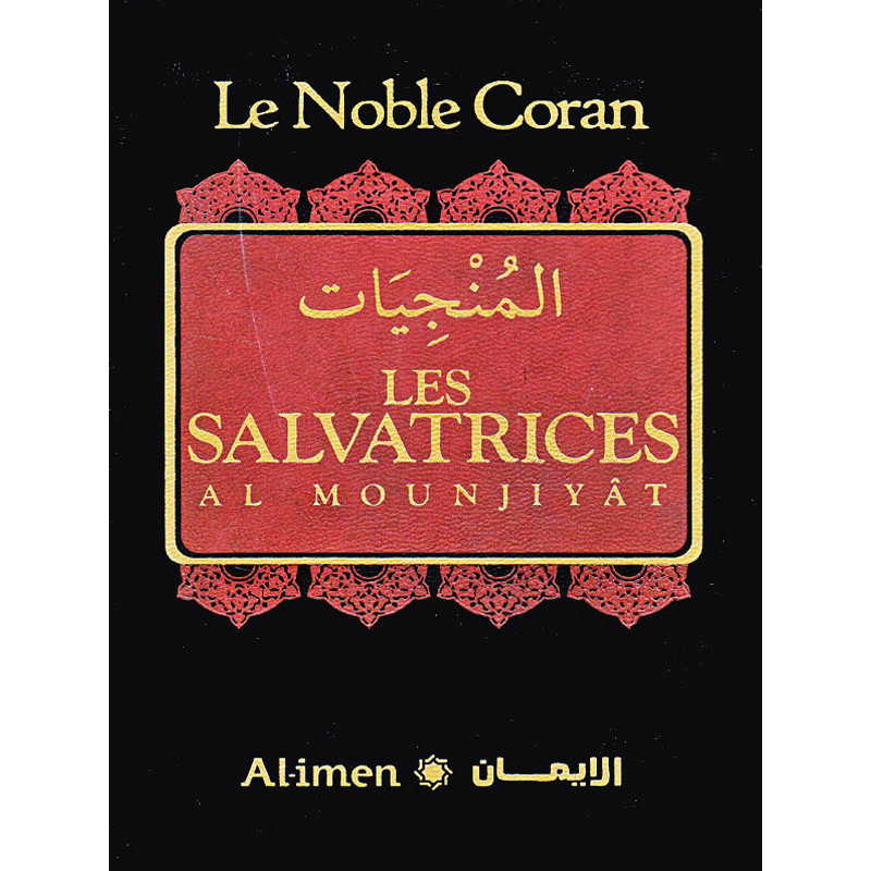 Les salvatrices (Al Mounjiyât)