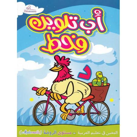 Abou Talwin wa khat - livre de coloriage