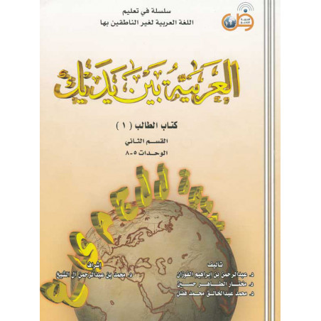 Arabic for all (1) - Cahier d'exercices - méthode arabicforall