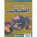 Dictionnaire de l'étudiant - Français/Arabe