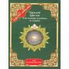Chapitre 'Amma Anglais - tajwid et phonétique - Index des mots du Coran - Hafs