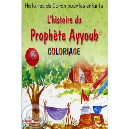 L'histoire du Prophète Ayyoub (coloriage)