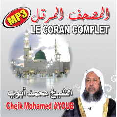 CD Le Coran complet MP3 Cheik Mohamed Ayoub sur Librairie Sana