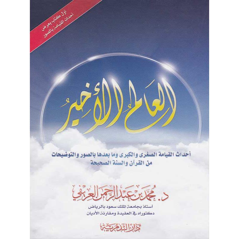 L'autre monde d'aprés Dr Mohamed Al-Arifi