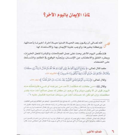 L'autre monde d'aprés Dr Mohamed Al-Arifi الـعـالـم الأخـيـر، أحـداث الـقـيـامـة الـصـغـرى و الـكـبـرى