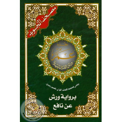 Coran Juzz Amma en arabe Tajwid Warch sur Librairie Sana