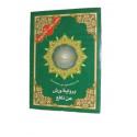 Coran Juzz Amma en arabe Tajwid - Warch - GF (24 X 34)