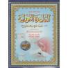 Al Qaidah Al Nuraniah - CD-ROM pour l'installation