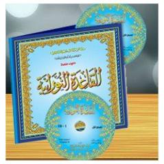 CD - Al Qaidah Al Nuraniah nourania (2 CD)