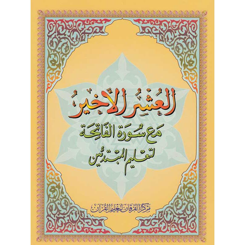 Al 'Ouchrou al akhar (Juzz Qad Sami'a)