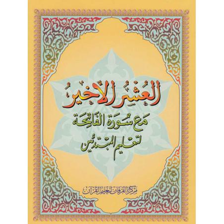 Al 'Ouchrou al akhar (Juzz Qad Sami'a) - PF