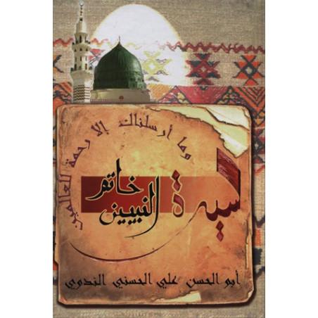 Le dernier Prophète (AR) (Khatim An Nabiyine)