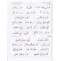 Mualim al Qiraa arabia wal Quran d'après Mustapha Mohamed El Gindi