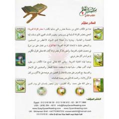 Tartil Al-Quran - Méthode Alforqane AR