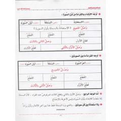 Tartil Al-Quran - AR