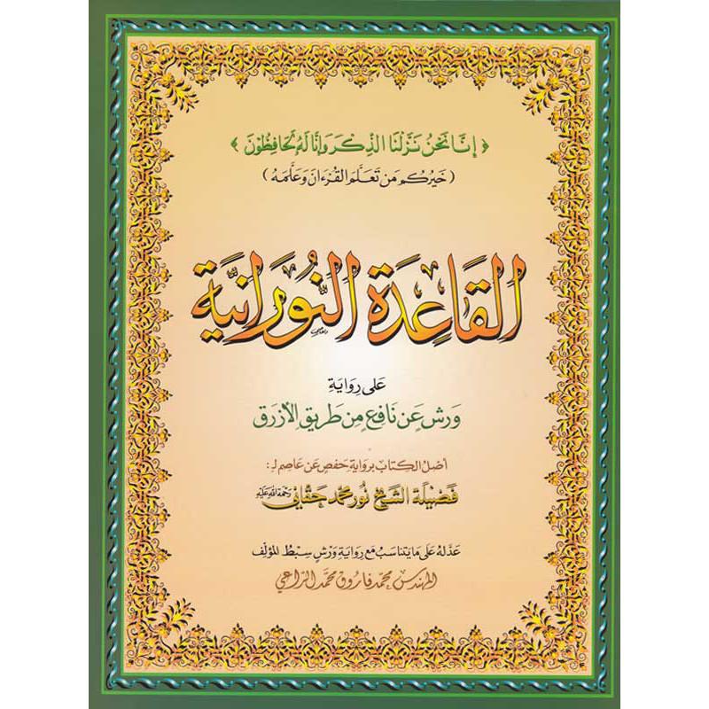 Al- Qaidah An-Nuraniah – Warch - GF d'après Nour Mohamed Haqani