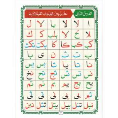 Méthode Nourania – Warch - Grand format - القاعدة النورانية -  d'après Nour Mohamed Haqani