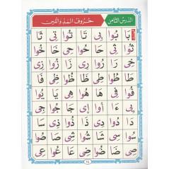 Al- Qaidah An-Nuraniah - GF - cartonné d'après Nour Mohamed Haqani