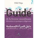 Guide de la femme musulmane d'après Fdal Haja