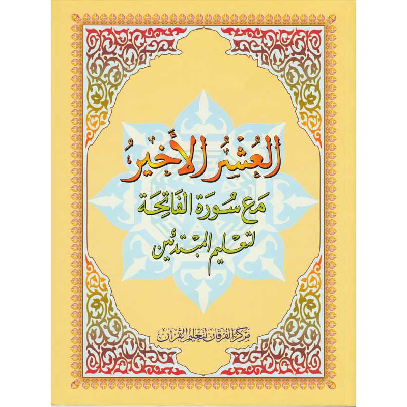 Al 'Ouchrou al akhar (Juzz Qad Sami'a) - GF