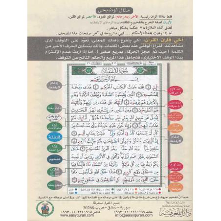 Coran Tajwid en Arabe - 3 Juzzs - Qad Samia, Tabarak et Amma - Hafs
