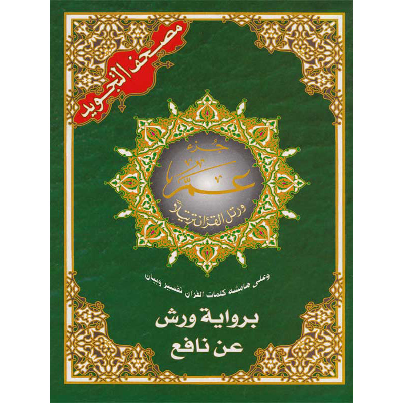 Coran Juzz Amma en arabe Tajwid Warch