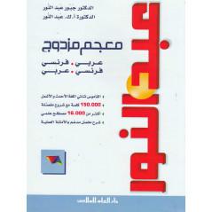Dictionnaire Bilingue Abdelnour (AR/FR – FR/AR) -150 000 mots