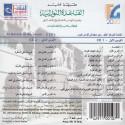 CD - Al Qaidah Al Nuraniah (2 CD)