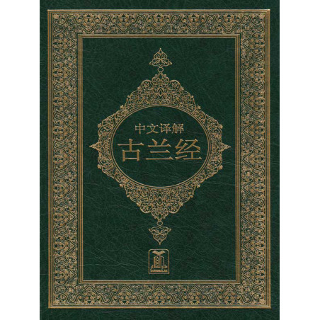 Coran Chinois AR/CH