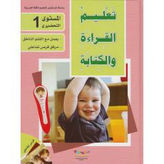 Apprentissage de la lecture et l'écriture - N1 Maternelle (AR) + CD-ROM