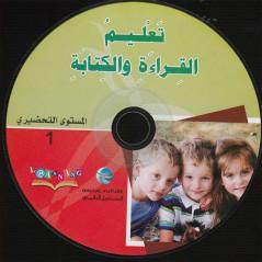 Apprentissage de la lecture et l'écriture - N1 Maternelle (AR) - (stylo multimédia + CD- ROM)