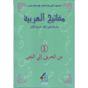 "MAFATIH AL-'ARABIYYA ""Les clés de l'Arabe"" : Livre « de la lettre au texte » (mina l-harfi ila n-nass)"