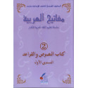 MAFATIH AL ARABIYYA les clefs de l'Arabe » - livre «Textes et grammaire » (nusus wa qawa 'id),niveau 1