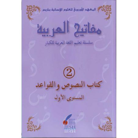 MAFATIH AL ARABIYYA «les clefs de l'Arabe » - livre «Textes et grammaire » (nusus wa qawa 'id),niveau 2