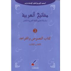 MAFATIH AL'ARABIYYA « les clefs de l'Arabe » -Livre «Textes et grammaire » (nusus wa qawa 'id),niveau 3
